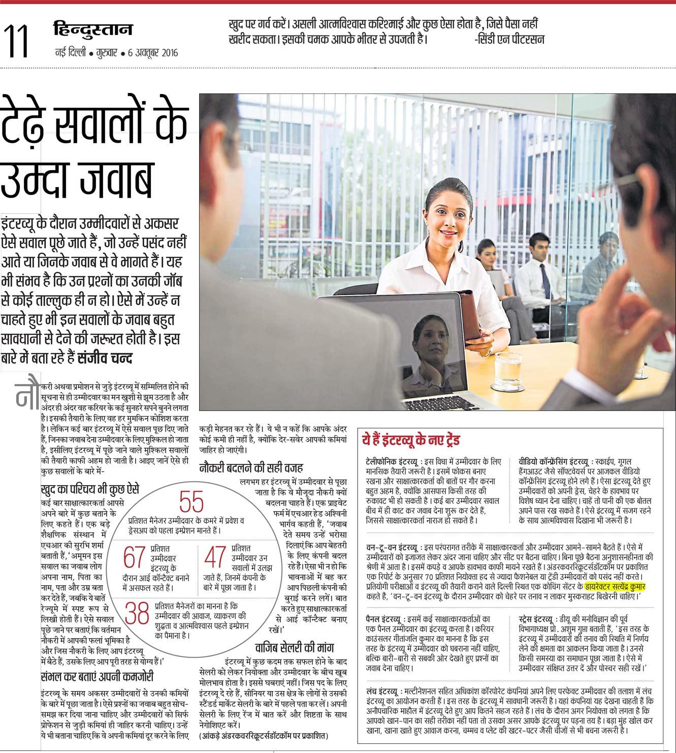 Coaching in Delhi